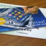 Кредитки с льготным периодом в Новом Уренгое