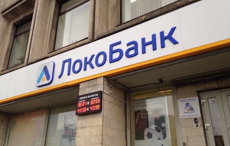Локо Банк в Жуковском