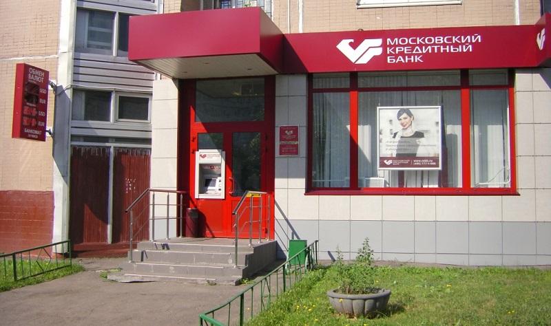 Московский Кредитный Банк в Комсомольске-на-Амуре