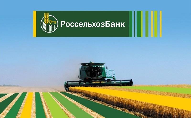 Россельхозбанк в Калининграде