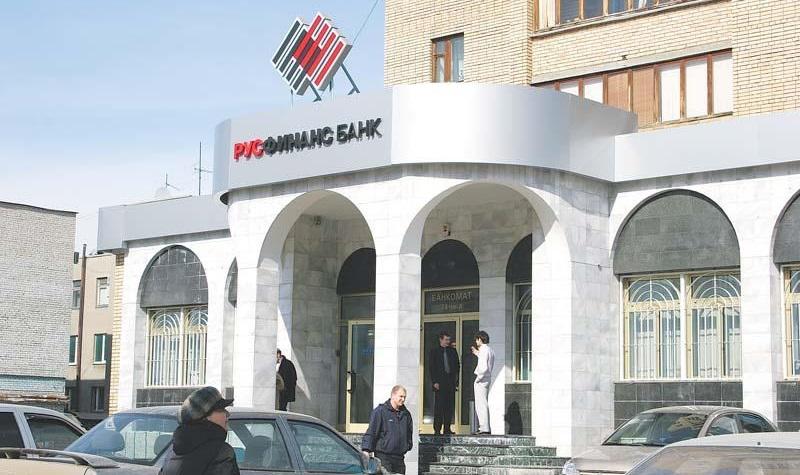 Русфинанс Банк в Краснодаре