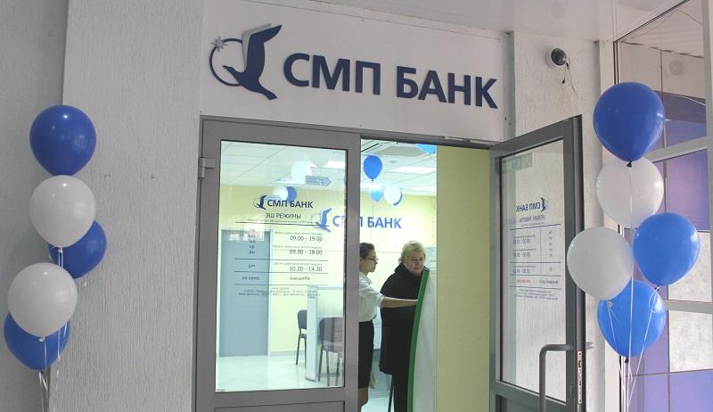 СМП Банк в Старом Осколе