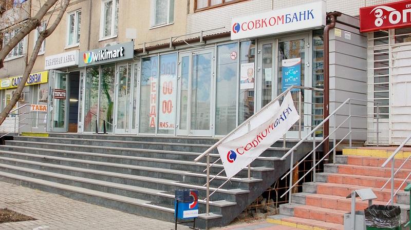 Совкомбанк в Екатеринбурге