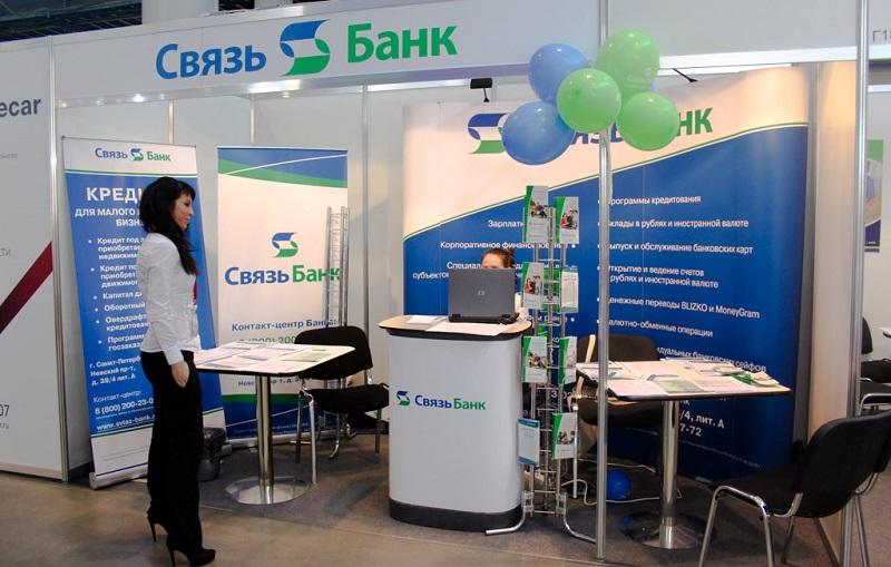 Связь-банк в Москве