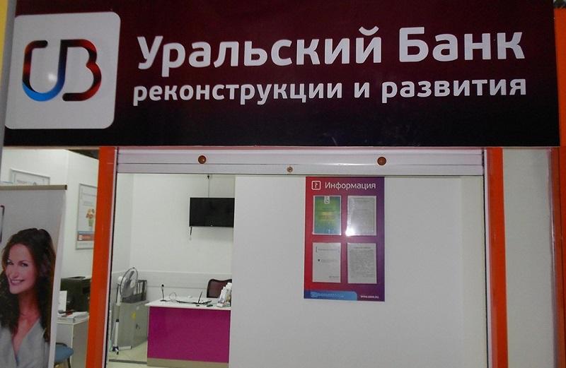 УБРиР в Омске