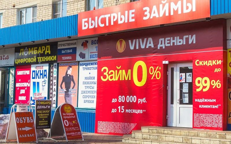 Viva Деньги в Новомосковске