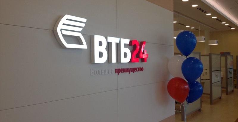 ВТБ24 в Симферополе