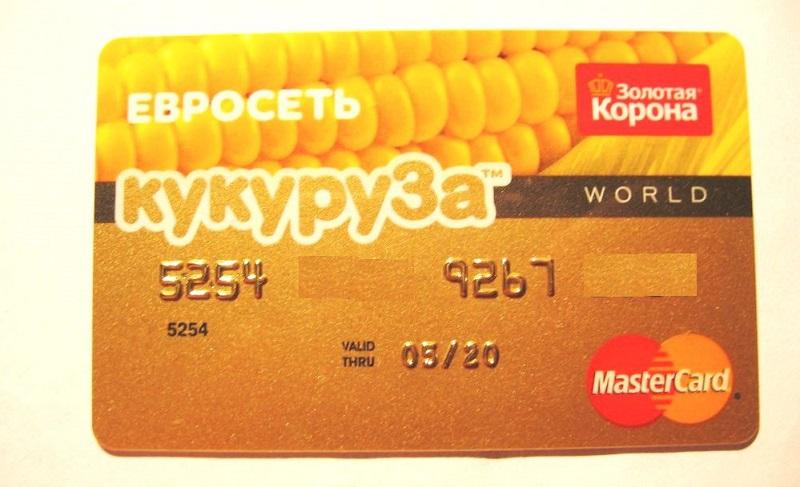Взять займ в евросети срочно займу деньги крым