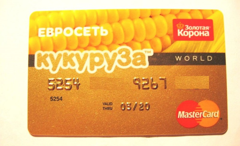 Займ на карту Кукуруза в Ноябрьске