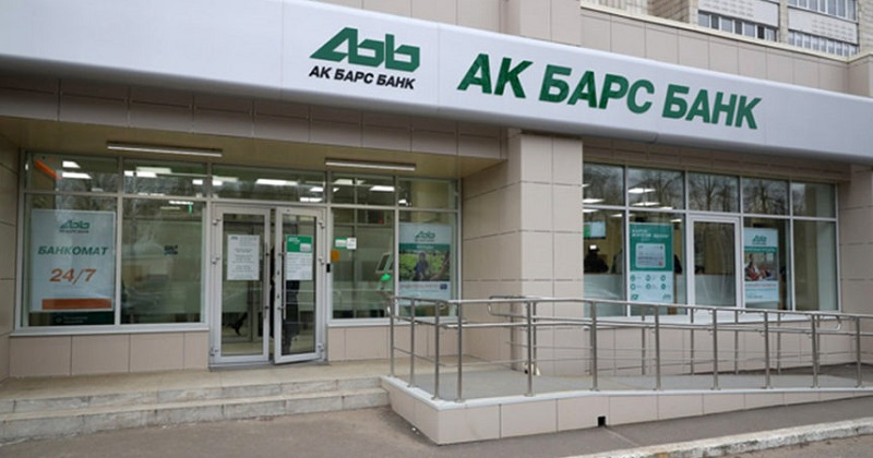 АК БАРС банк в Магнитогорске