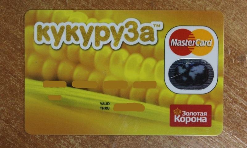 Займы на кукурузу в Новошахтинске