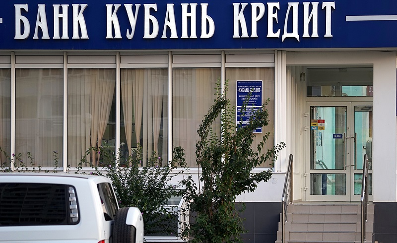 Банк Кубань Кредит в Волжском