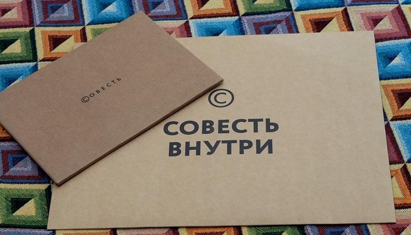 Карта рассрочки Совесть в Новосибирске