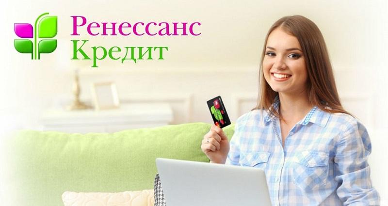 Ренессанс Кредит в городе Хабаровске