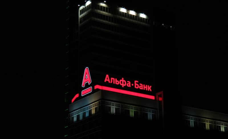 Альфа-Банк в Пскове работает