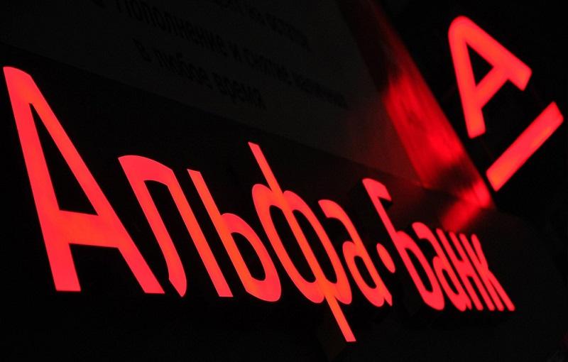 Альфа Банк в Уфе