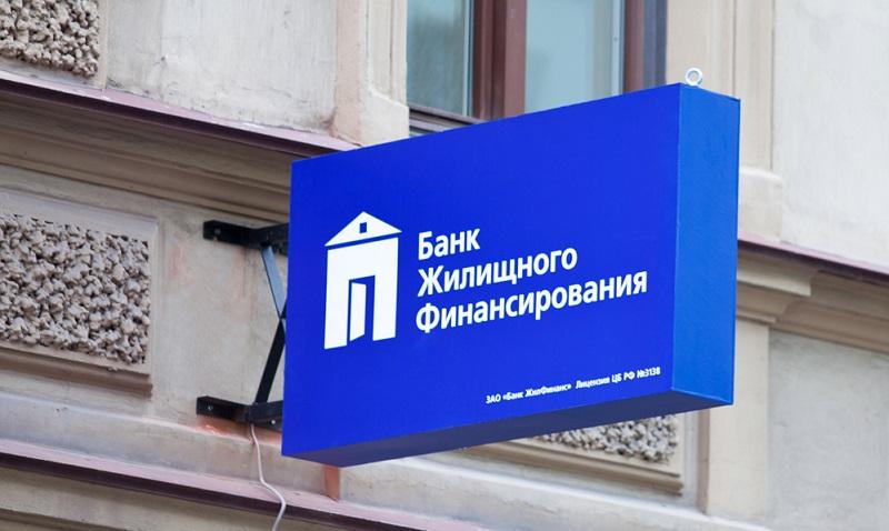 Банк Жилищного Финансирования в Одинцово не имеет отделений