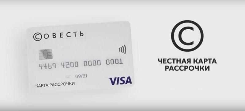 картой совесть можно оплачивать кредит анкета на кредит во все банки онлайн