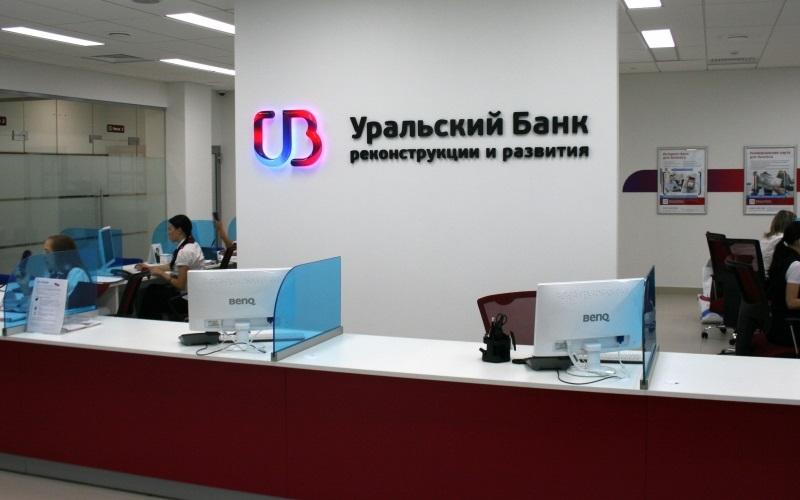 Кредит Открытый в Волгограде от УБРиР
