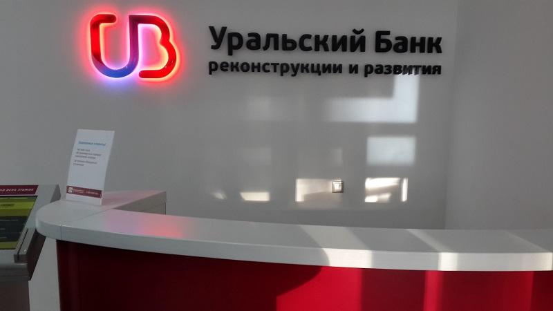 Открытый кредит от УБРиР в Северске