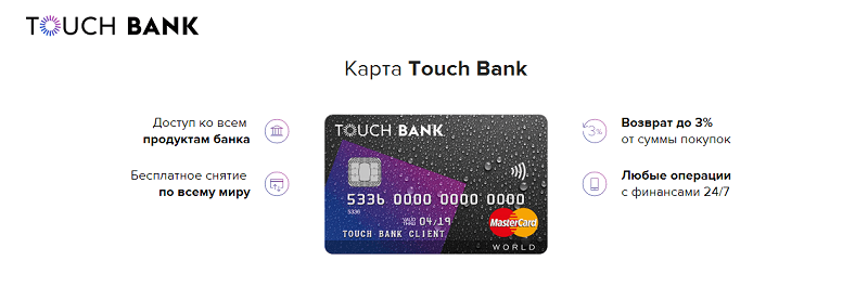 touch bank в Майкопе