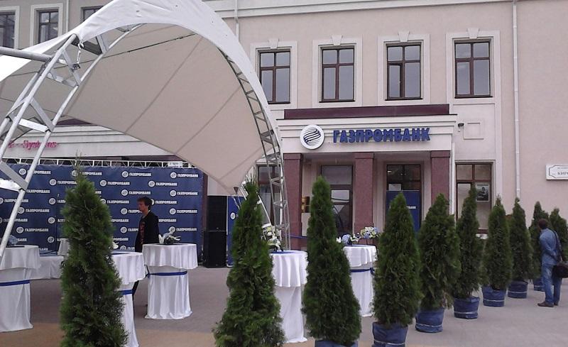 Кредиты Газпромбанка в Красноярске