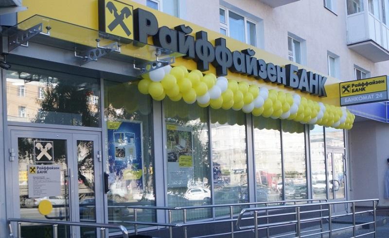 Райффайзенбанк в Екатеринбурге