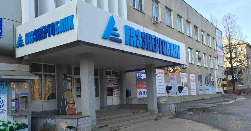 50000 рублей от Газэнергобанка
