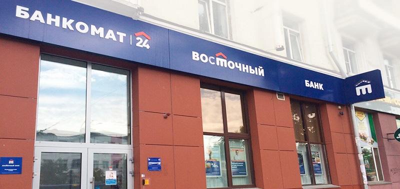 Банк Восточный во Владимире