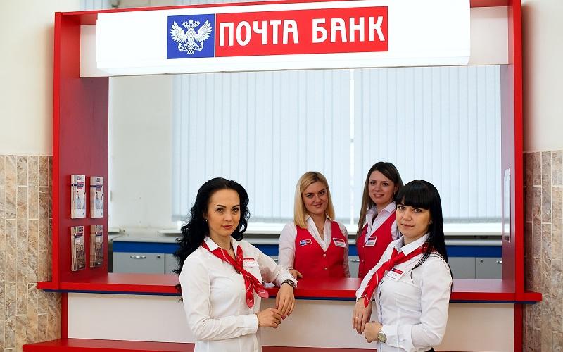 Кредиты Почта Банка в Нижнем Новгороде