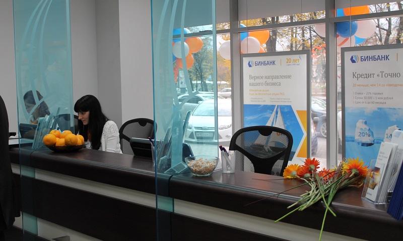 Кредиты и адреса Бинбанка в Уфе