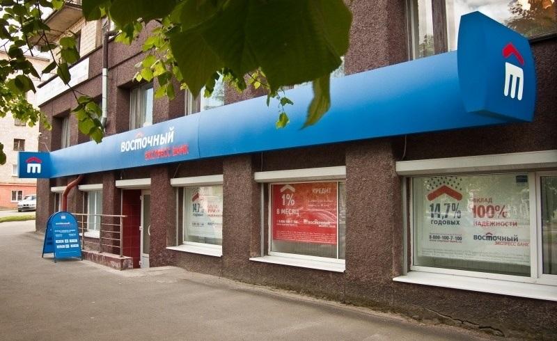 Кредиты вкладчикам банка Восточный Экспресс