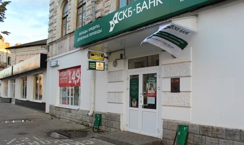 Льготные кредиты вкладчикам СКБ Банка