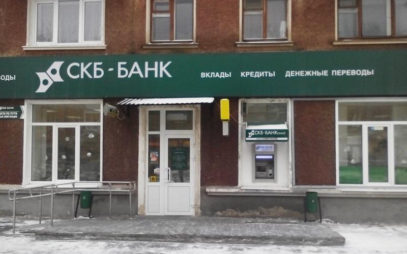 СКБ Банк в Северодвинске и его кредиты