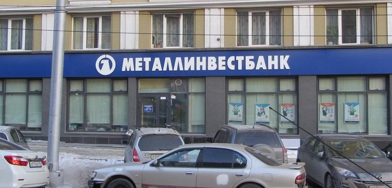 Металлинвестбанк в Белгороде