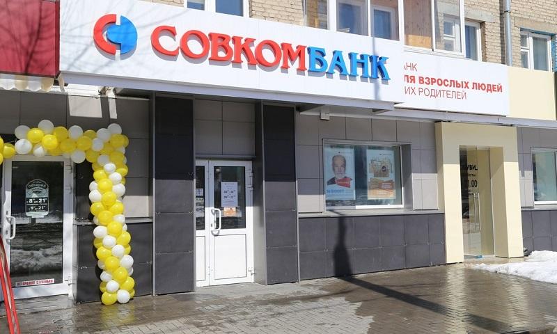 Офис Совкомбанка снаружи