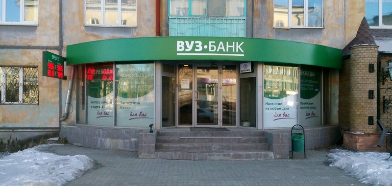 Отделения ВУЗ банка в Тюмени