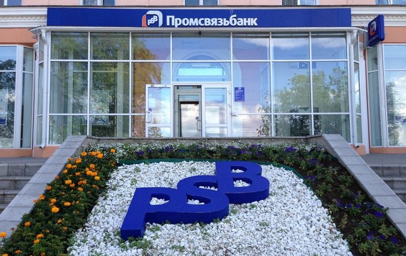 Адреса офисов Промсвязьбанка в Омске