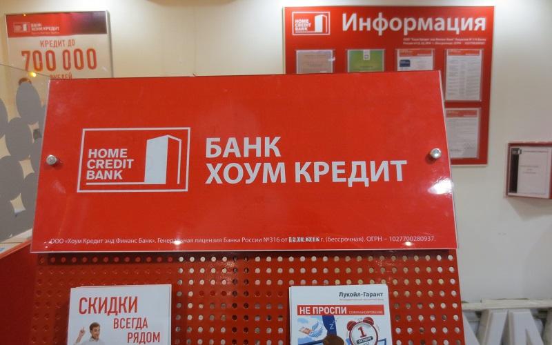 хоум банк погашение кредита по договору
