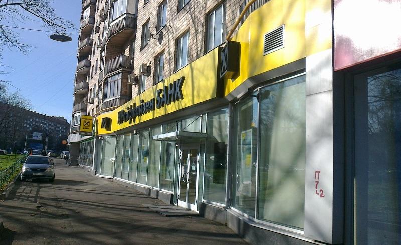 Адреса и банкоматы Райффайзенбанка в Тюмени