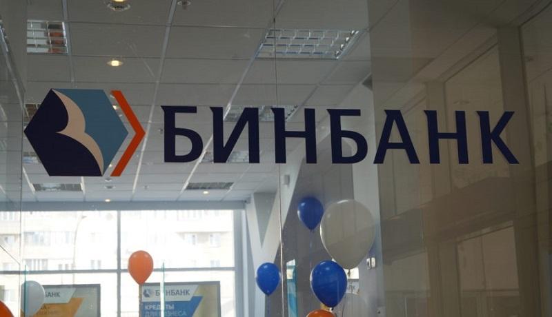 Кредитные программы Бинбанка для жителей Ижевска