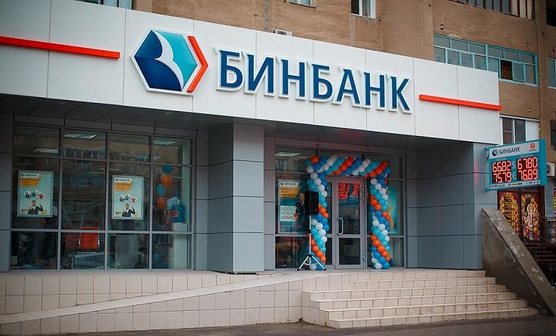Кредиты в Воронеже от Бинбанка