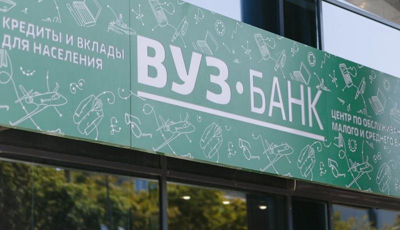 Отделение ВУЗ-банка в Магнитогорске