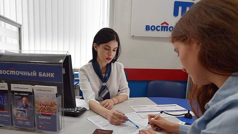 Заявка в Восточный банк в Екатеринбурге