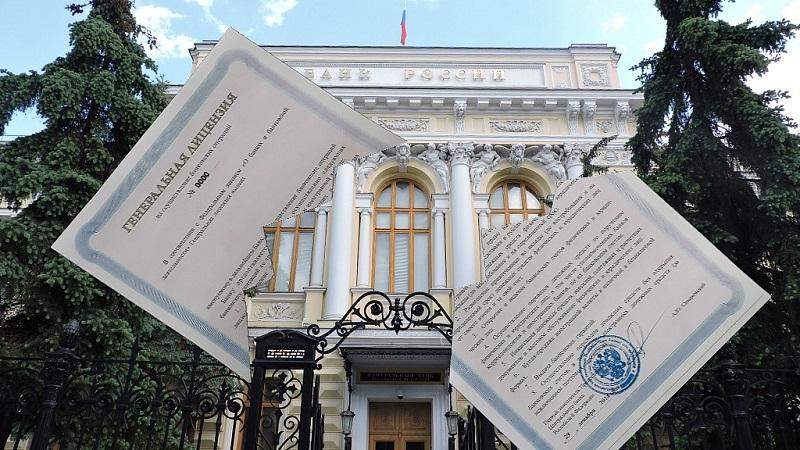 ЦБ отозвал лицензию у банка Москва