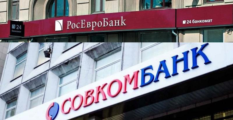 Совкомбанк и Росевробанк объединяются