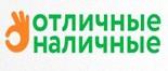 Лого Отличные наличные