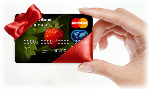 Получить онлайн кредитную карту