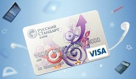 Студенческая карта банка Русский Стандарт