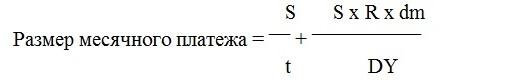 Формула дифференцированного платежа собирался